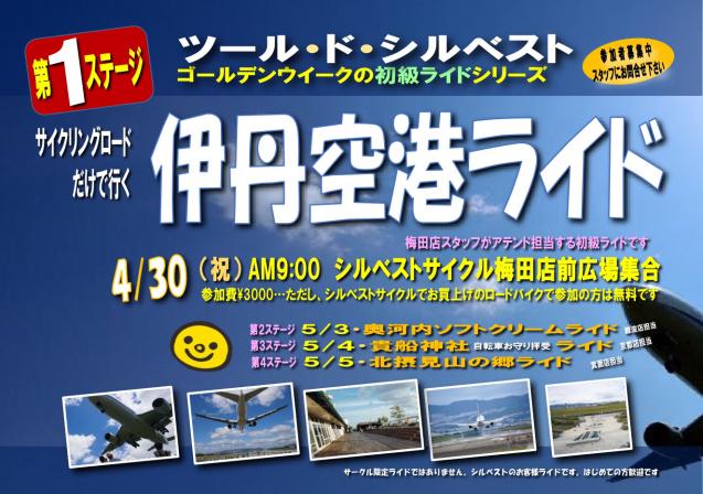 4/30(祝)伊丹空港初級ライド_e0363689_18183052.jpg