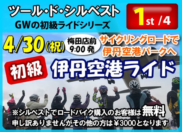 4/30(祝)伊丹空港初級ライド_e0363689_18261473.jpg