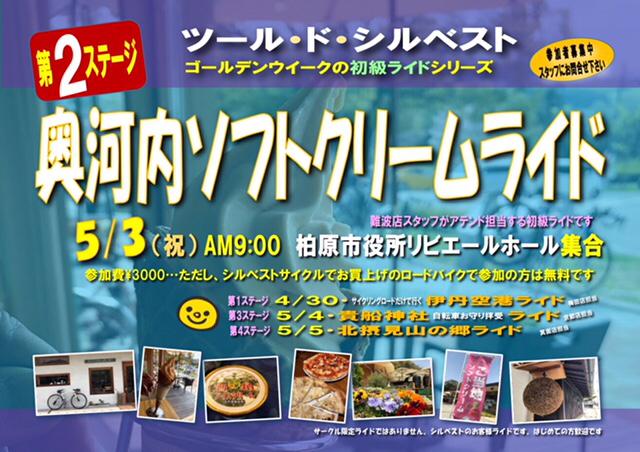 5/3(祝)奥河内ソフトクリーム初級ライド!!_e0363689_18365221.jpg