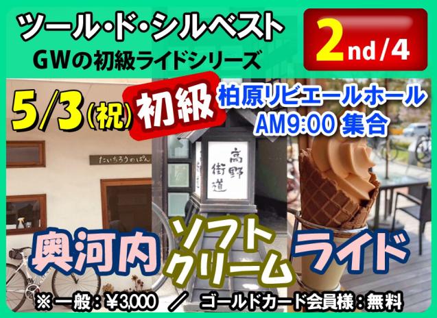 5/3(祝)奥河内ソフトクリーム初級ライド!!_e0363689_18372202.jpg