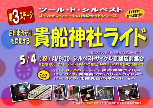 5/4(祝)貴船神社初級ライド!!_e0363689_20153638.jpg