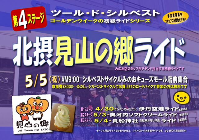 5/5(祝)見山の里初級ライド!!_e0363689_21012602.jpg