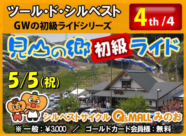 5/5(祝)見山の里初級ライド!!_e0363689_21015694.jpg