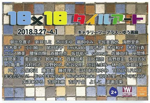 180326「18×18タイルアート展」に参加します!_c0282791_19314843.jpg
