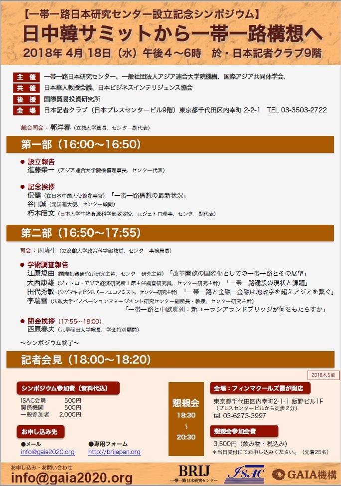 一帯一路日本研究センター設立記念シンポジウムのご案内_d0027795_17010002.jpg