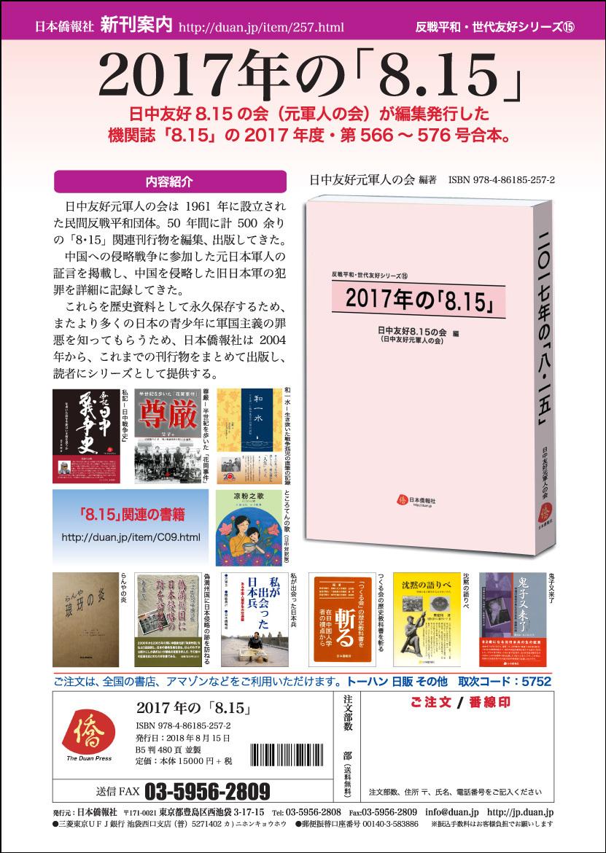 日本侨报社推出第25本反战图书《2017年的8.15》_d0027795_17125790.jpg