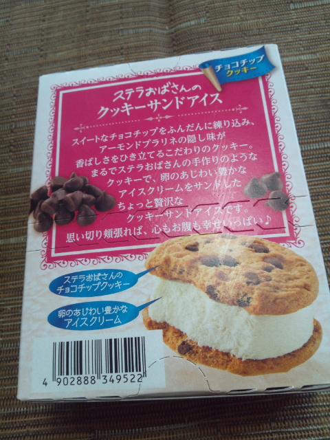 ステラおばさんのクッキーサンドアイス_f0076001_22481296.jpg