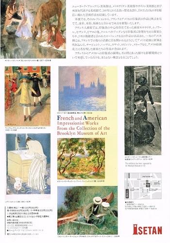 印象派 フランス-アメリカ 展_f0364509_20092220.jpg