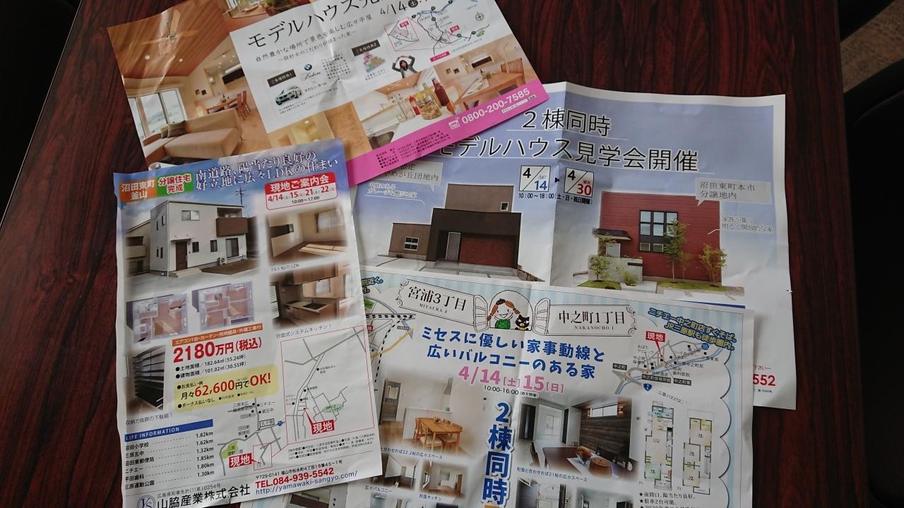 春の住宅見学会_c0339918_10571055.jpg