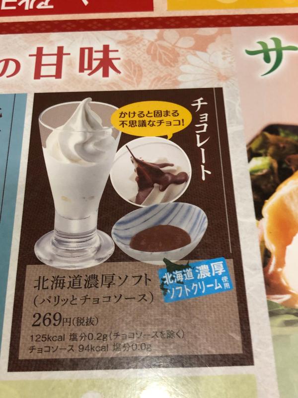 夢庵の天丼とチョコがけソフトクリーム_a0359239_18264519.jpg