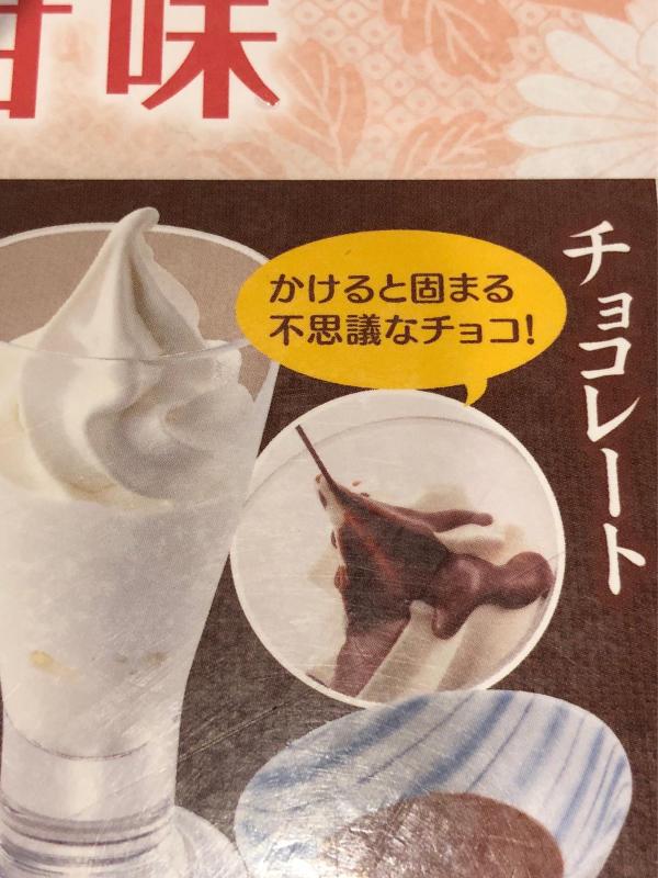 夢庵の天丼とチョコがけソフトクリーム_a0359239_18402140.jpg
