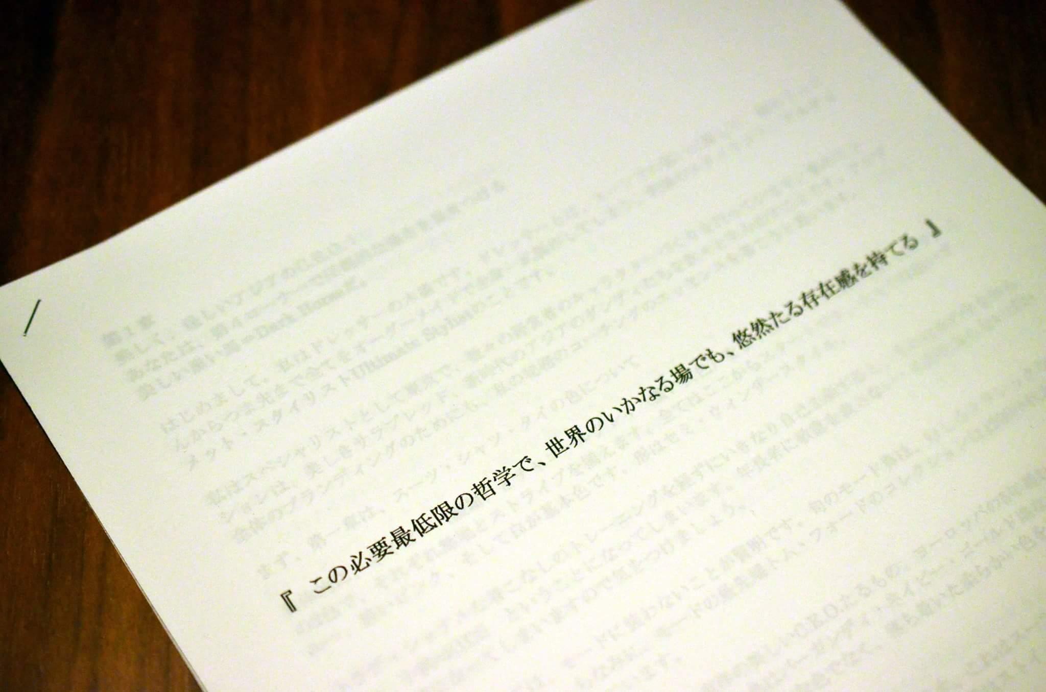 ずっと金沢で、男と女 ~ モダン・ジェントルマン・スタイル講座_e0334462_23021740.jpeg