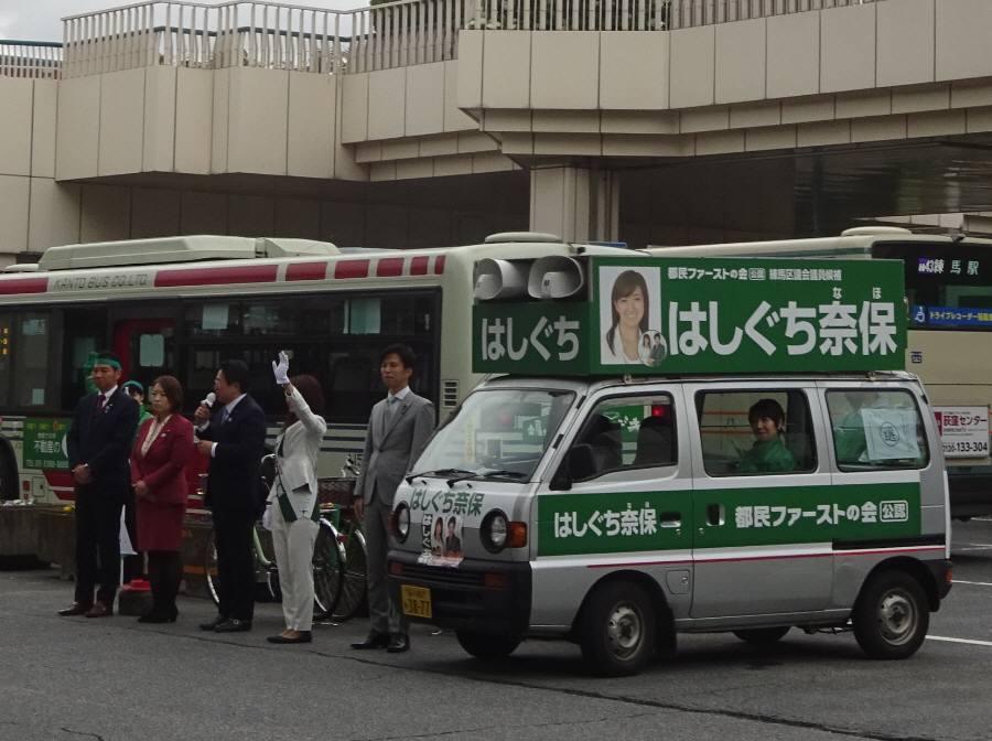 練馬区議会議員補欠選挙最終日_f0059673_23513122.jpg