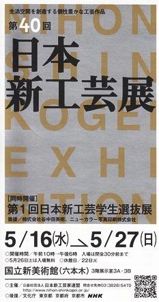 第40回 日本新工芸展_e0126489_17230874.jpg