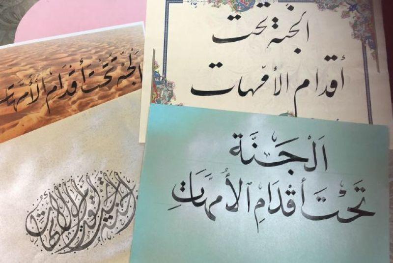 アラビア書道にはいくつもの書体がある_c0067690_00302370.jpg