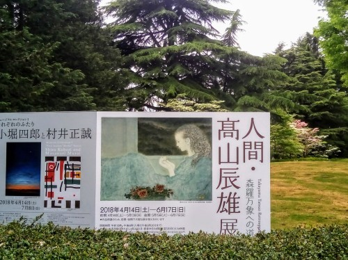 さくら祭り@世田谷美術館を訪ねて_a0057402_21373672.jpg