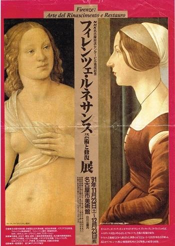フィレンツェ・ルネサンス展_f0364509_17460389.jpg