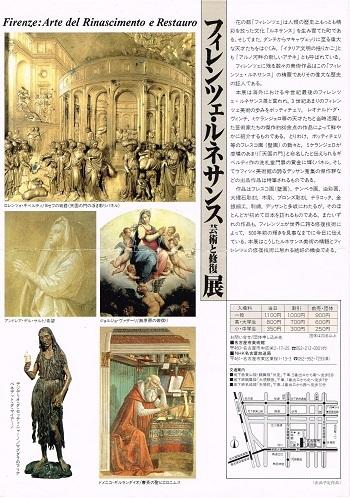 フィレンツェ・ルネサンス展_f0364509_17460994.jpg