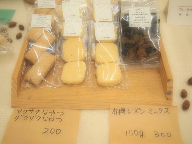 円山マルシェinてんまや scene5_d0295818_08544252.jpg