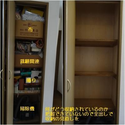 収納の見直し 布の収納 & 春野菜_a0084343_13462511.jpg