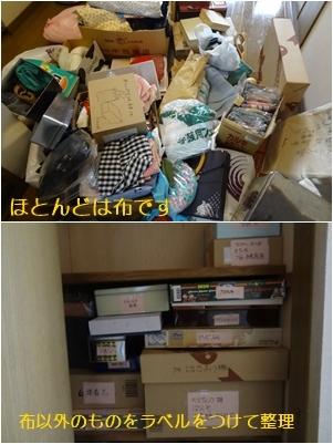 収納の見直し 布の収納 & 春野菜_a0084343_13462942.jpg