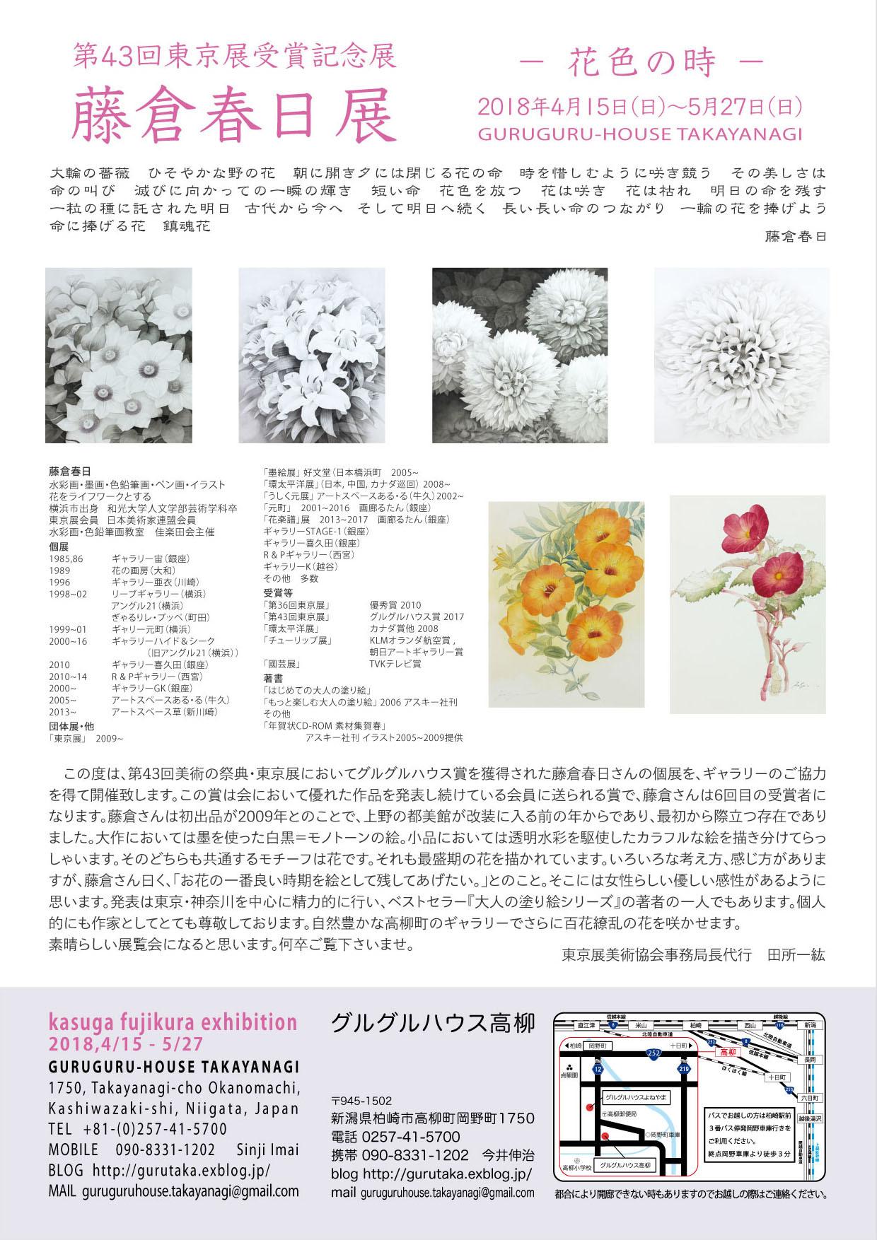 藤倉春日展 「花色の時」_c0267580_15231035.jpg