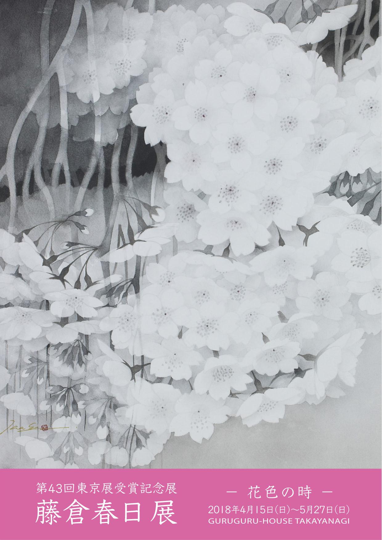 藤倉春日展 「花色の時」_c0267580_15231554.jpg