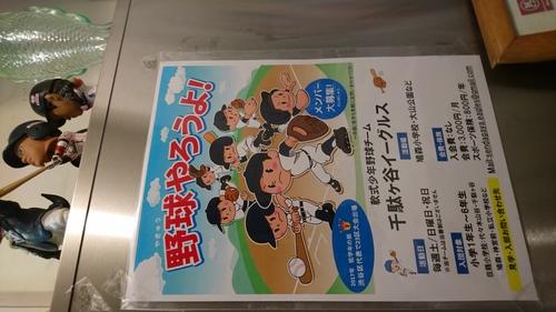 「野球やろうよ」_a0075684_10304354.jpg