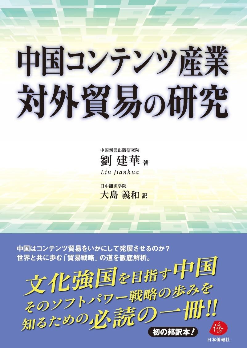 【新刊予告】初の邦訳書『中国コンテンツ産業対外貿易の研究』が6月から発売予定_d0027795_18382140.jpg