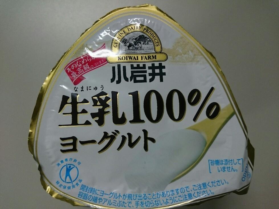 4/16夜勤飯  ファミマ  金沢風カレー & 小岩井 生乳100%ヨーグルト_b0042308_01315203.jpg