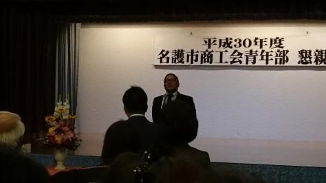 青年部総会懇親会_f0213709_14515324.jpg