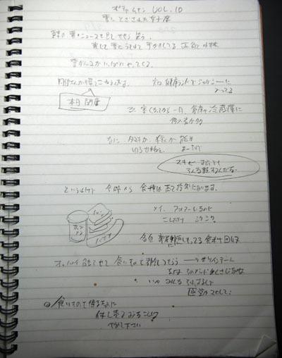 休養_c0050734_10443265.jpg