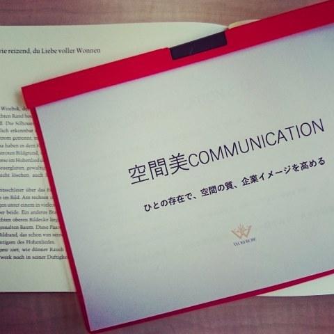 空間美コミュニケーション ・ 企業研修_e0334462_18035682.jpg
