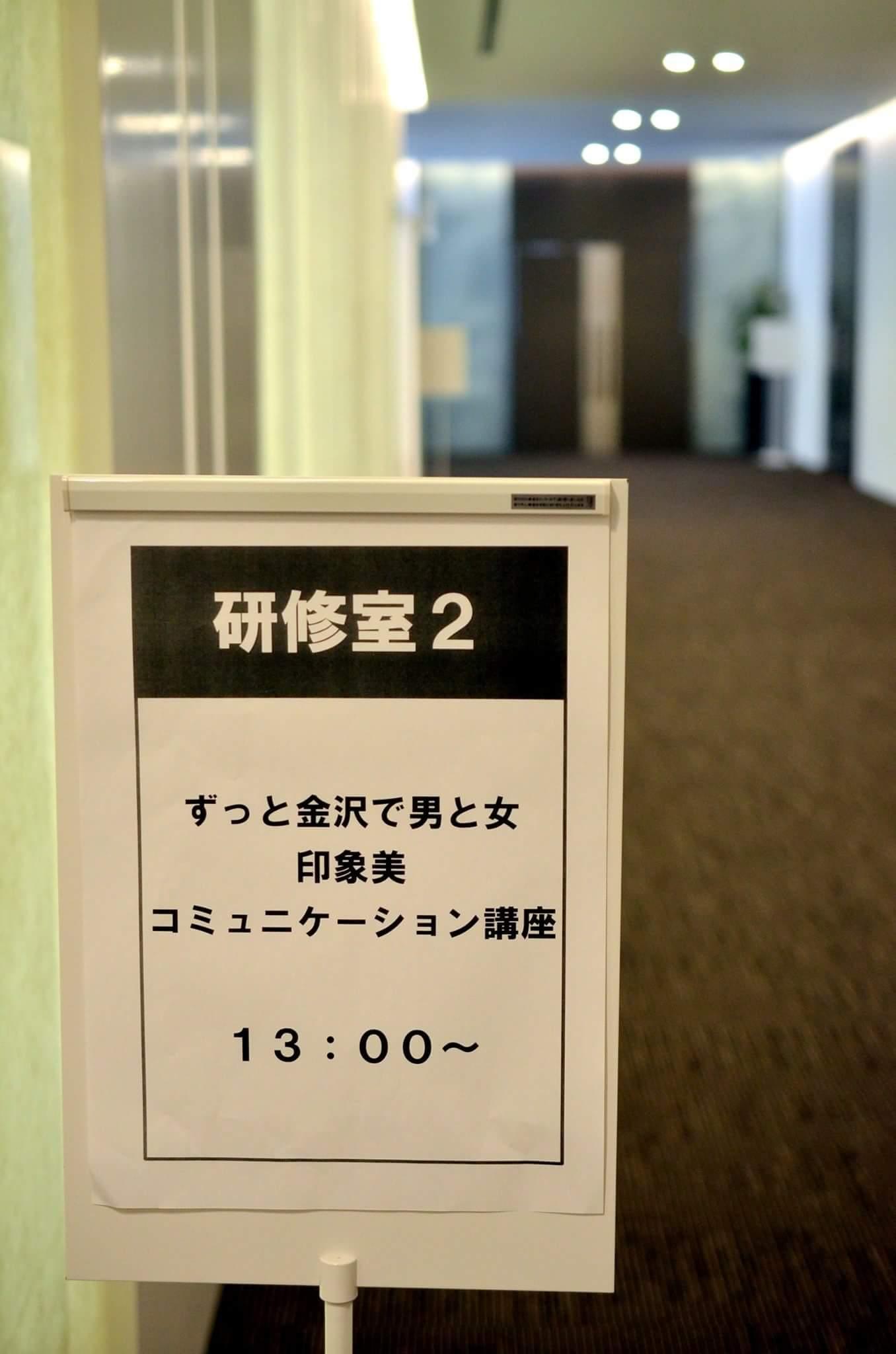ずっと金沢で男と女~印象美®コミュニケーション_e0334462_20305655.jpeg