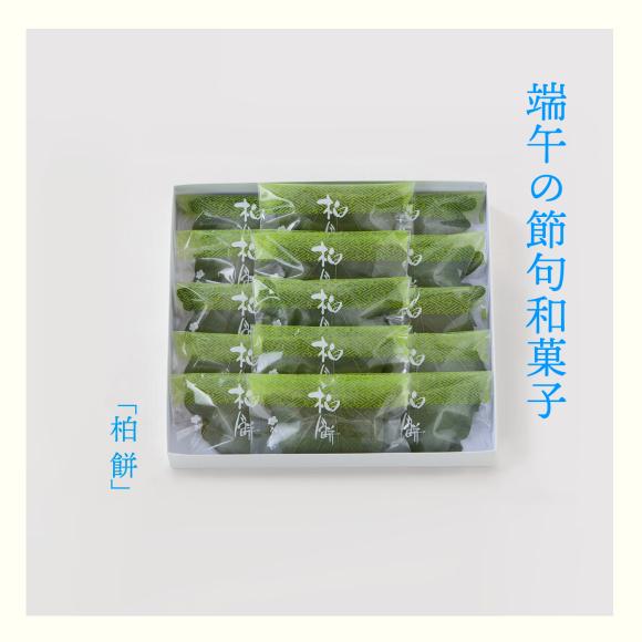 端午の節句菓子柏餅10個入一箱1,408円、端午の節句菓子柏餅15個入一箱2,058円