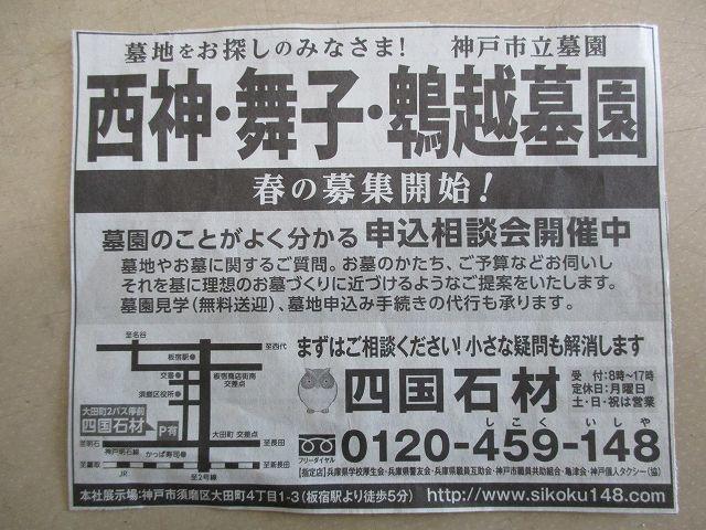 神戸市営墓園 申込み受付開始!_e0363711_11425137.jpg