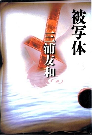 被写体 / 三浦友和('99)_a0116217_00111846.jpg