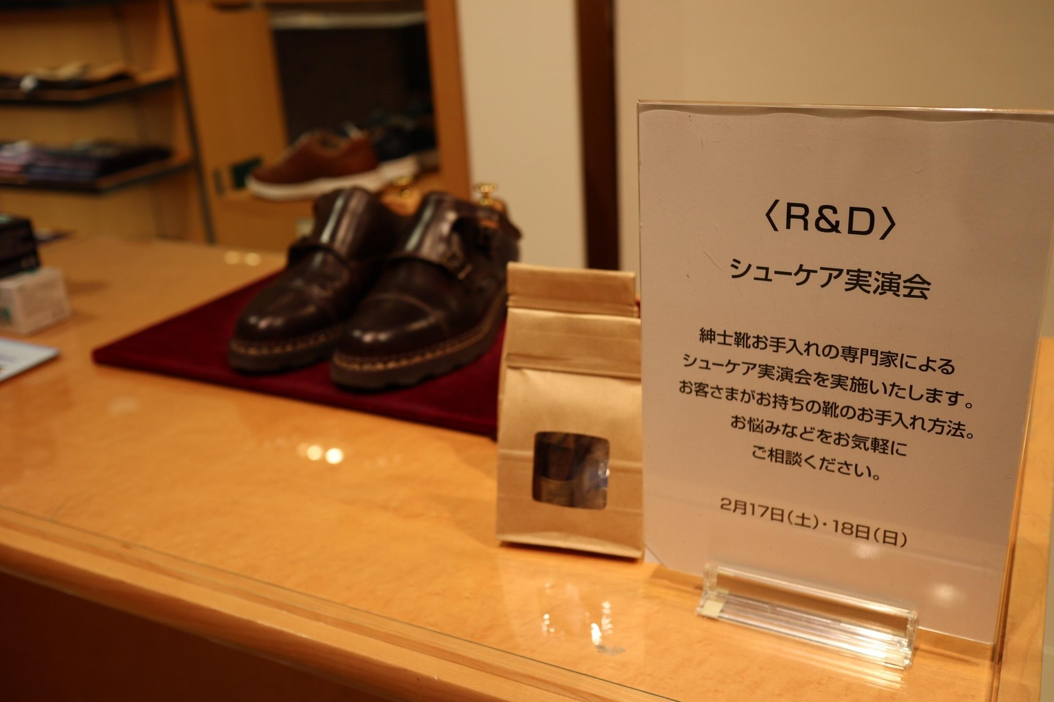 ☆予告☆靴のお手入れ相談会を開催します!_a0154931_13505835.jpg