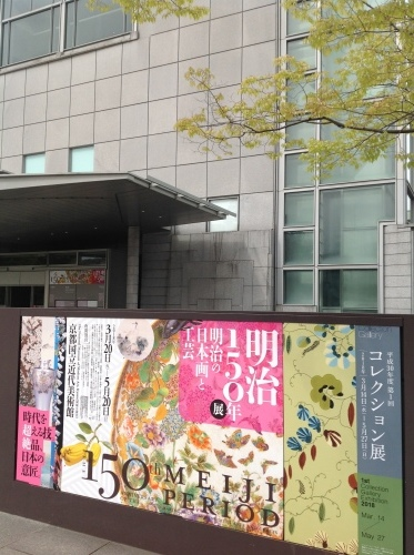 京都国立近代美術館『明治150年日本画と工芸展』_b0153663_16541024.jpeg