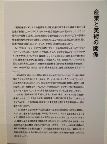 京都国立近代美術館『明治150年日本画と工芸展』_b0153663_16550961.jpeg