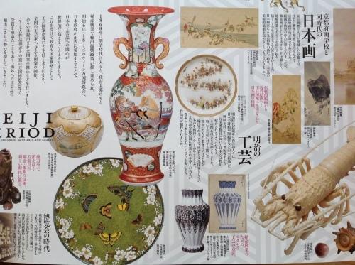 京都国立近代美術館『明治150年日本画と工芸展』_b0153663_17340285.jpeg