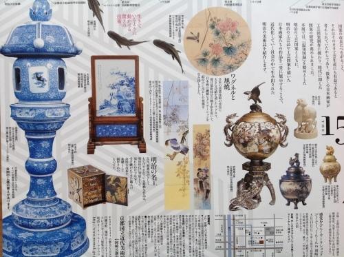 京都国立近代美術館『明治150年日本画と工芸展』_b0153663_17352581.jpeg