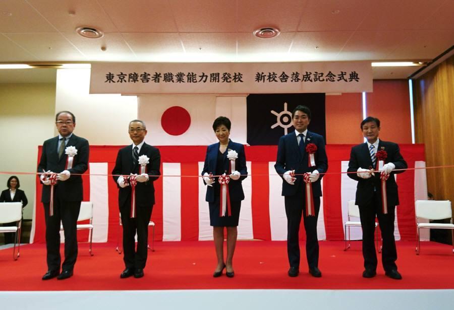 東京障害者職業能力開発校 新校舎落成記念式典_f0059673_23222178.jpg