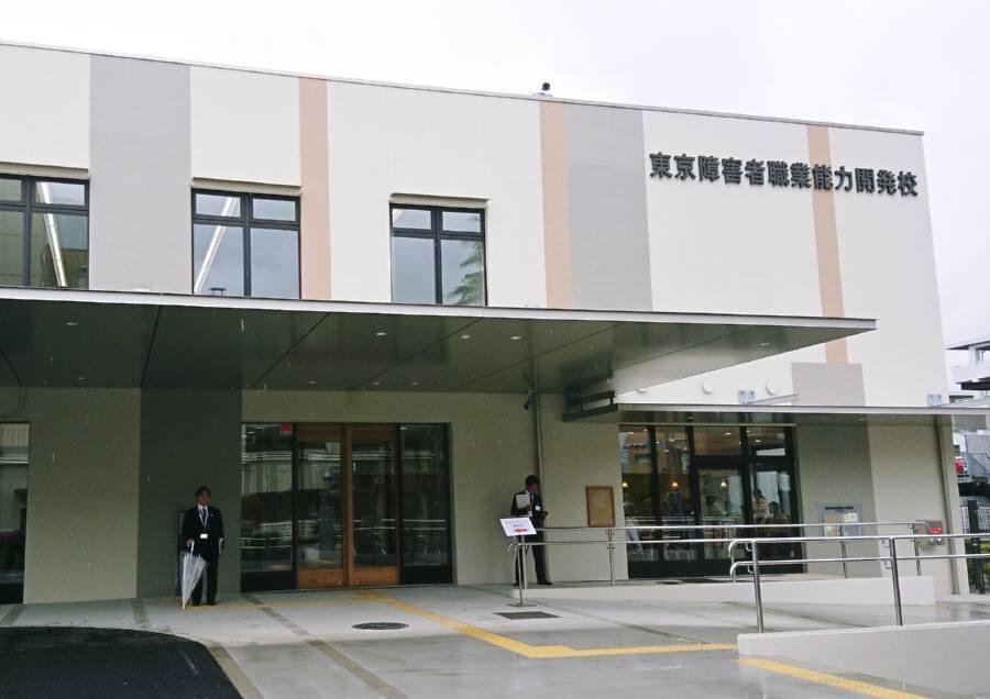東京障害者職業能力開発校 新校舎落成記念式典_f0059673_23235533.jpg