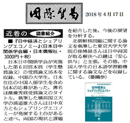 国際貿易新聞、『日中経済とシェアリングエコノミー』を書評欄で紹介_d0027795_15322822.jpg