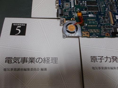 宇部興産、検査未実施の製品出荷 50社に_c0192503_12152557.jpg