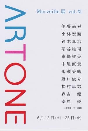 洋画科講師 永瀬先生、OG東條さん グループ展のお知らせ_b0107314_12321037.jpg