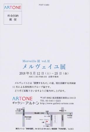 洋画科講師 永瀬先生、OG東條さん グループ展のお知らせ_b0107314_12323007.jpg