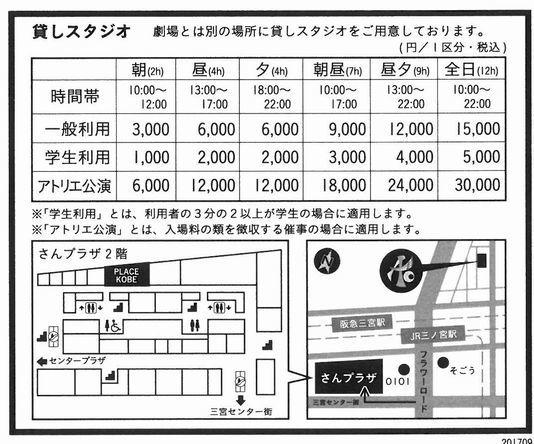 PLACEスタジオ:神戸・各線三宮徒歩5分、さんプラザ2Fの貸しスタジオ_c0330019_15024959.jpg