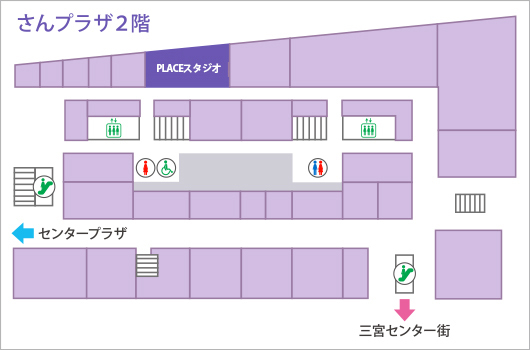 PLACEスタジオ:神戸・各線三宮徒歩5分、さんプラザ2Fの貸しスタジオ_c0330019_15370353.jpg